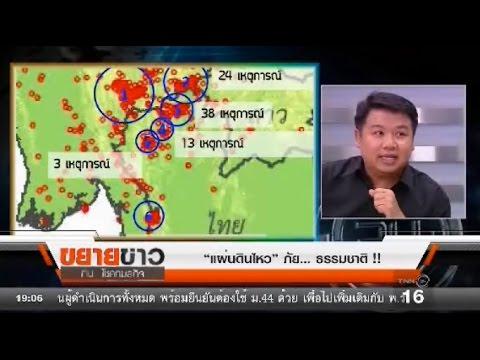 """ย้อนหลัง ขยายข่าว : """"แผ่นดินไหว"""" ภัย..ธรรมชาติ!!"""