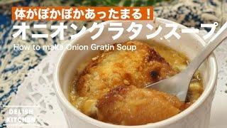 体がぽかぽかあったまる!オニオングラタンスープの作り方 | How to make Onion Gratin Soup