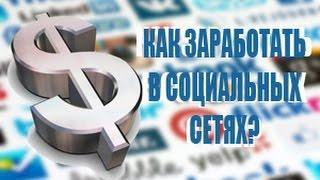 Заработок в соцсетях - сервис VPrka