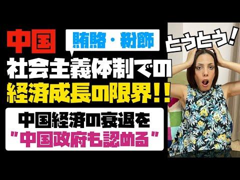 2021/08/21 中国株不安定。リーマンショック以上のリスクがある!社会主義体制での経済成長の限界が見えた。撲滅できない賄賂と粉飾。中国経済の衰退をとうとう中国政府も認める。