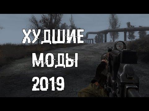 ХУДШИЕ МОДЫ 2019 - S.T.A.L.K.E.R.