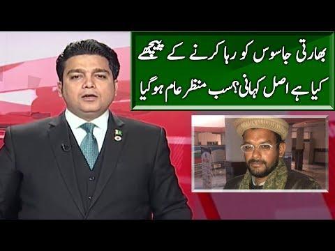 Reality Behind Hamid Ansari Release   Khabar K Pechy   Neo News