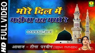More Dil Me Madina Bas Gayo Re | Muslim Devotional Qawwali 2018 | Teena Parveen #Teena Audio