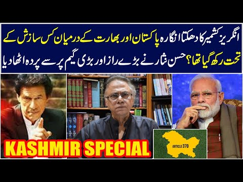 Hassan Nisar revealed big game against India and Pakistan || 05 August 2020