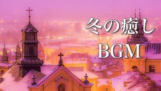 静かな夜に聴く、冬の癒し曲メドレー【リラックスBGM】