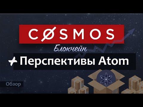 COSMOS / ATOM - ОБЗОР / Криптовалюта Атом - есть перспективы?