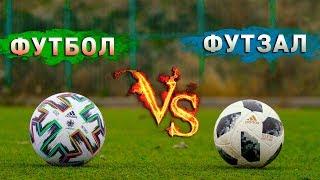 ФУТБОЛ VS ФУТЗАЛ В ЧЕМ РАЗНИЦА Сравнение мячей