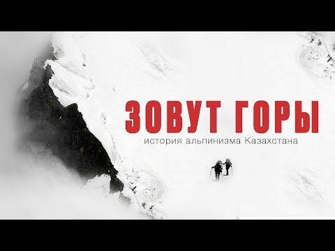 ЗОВУТ ГОРЫ (док.фильм, Казахстан, 2020)/ I'Mountain (Kazakhstan, 2020)