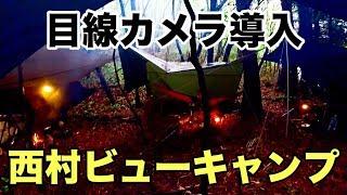 【臨場感】CAMP西村ビューキャンプ
