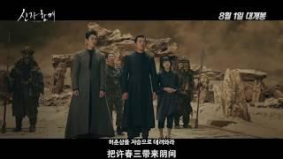 [HD 中文电影预告] 与神同行2 : 最终审判 正式版预告 (Along With Gods 2 Movie Trailer)_(신과함께-인과 연' 메인 예고편)
