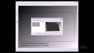 Связь Tekla Structures и ТЕХТРАН