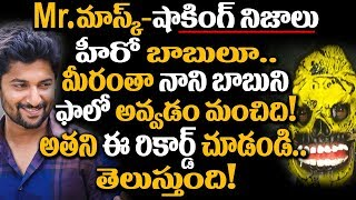 Nani Movies RECORD Will SHOCK You! | Tollywood Celebrity Updates | Super Movies Adda