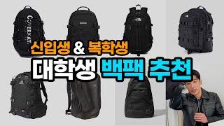 대학생 가방 백팩 브랜드 추천 종결