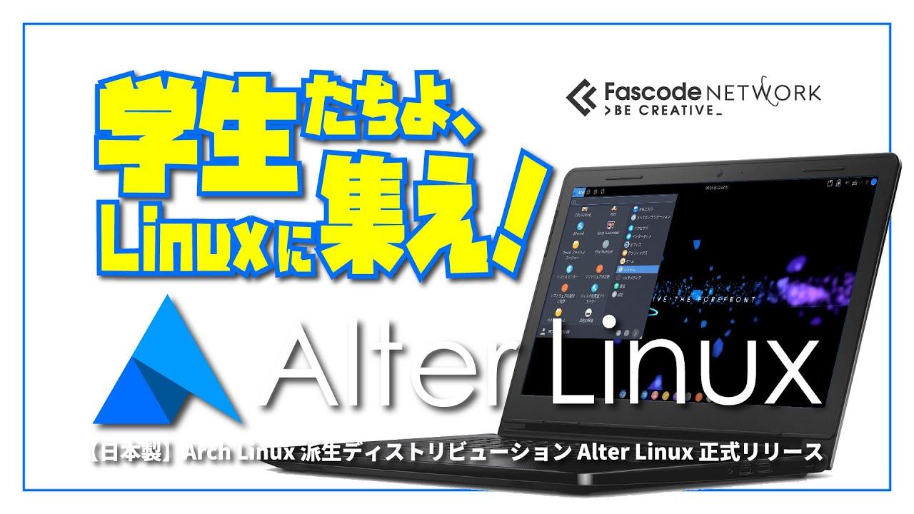 【日本製】Arch Linux 派生ディストリビューション Alter Linux 正式リリース~学生たちよ、Linux に集え!~