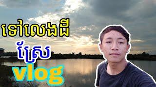 ទៅលេងដីស្រែ  [ Tk official ] Vlog # 14