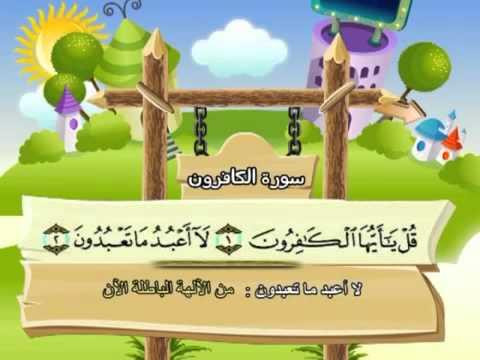 Learn the Quran for children : Surat 109 Al-Kafirun (The Disbelievers)