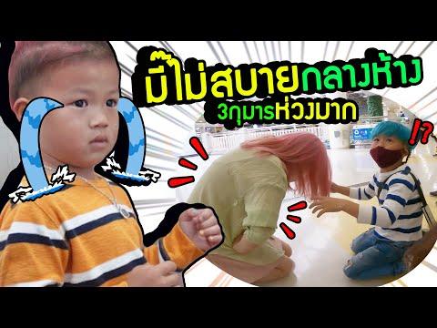กุมารTravel EP.157    3 กุมารจะทำอย่างไร เมื่อม่ามี๊เจ็บหนัก