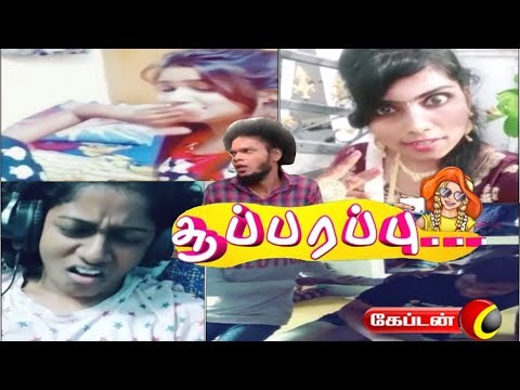 #tamilmusically #tiktok #tamildubsmash #tamilpasanga #tamilponnuga    Like: https://www.facebook.com/CaptainTelevision/ Follow: https://twitter.com/captainnewstv Web:  http://www.captainmedia.in  About Captain TV  Captain TV, a standalone Tamil General Entertainment Satellite Television Channel was launched on April 14 2010. Equipped with latest technical Infrastructure to reach the Global Tamil Population A complete entertainment and current affairs channel which emphasison • Social Awareness • Uplifting of Youth • Women development Socially and Economically • Enlighten the social causes and effects and cover all other public views  Our vision is to be recognized as the world's leading Tamil Entrainment, News  and Current Affairs media network most trusted, reaching people without any barriers.  Our mission is to deliver informative, educative and entertainment content to the world Tamil populations which inspires people through Engaging talented, creative and spirited people. Reaching deeper, broader and closer with our content, platforms and interactions. Rebalancing Tamil Media by representing the diversity and humanity of the world. Being a hope to the voiceless. Achieving outstanding results efficiently.