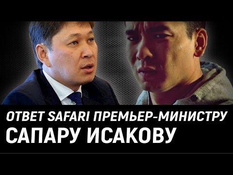 Ответ премьер-министру Сапару Исакову от SAFARI. Репост!