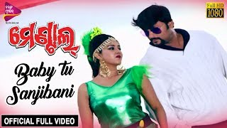 Baby Tu Sanjibani | Official Full | Anubhav, Barsha | Mental Odia Movie