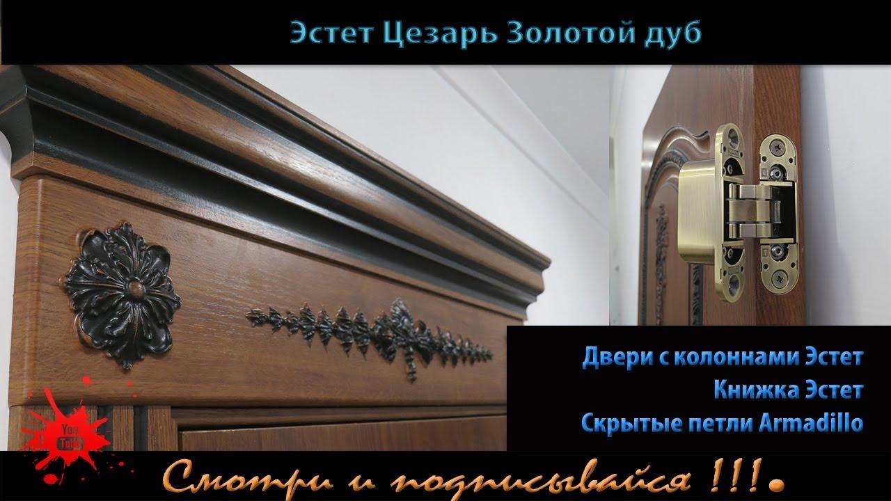 Универсальные петли armadillo universal 3d-ach из коллекции urban эксклюзивная разработка компании подходят для дверей с левым и.