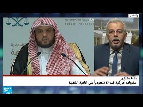 اغتيال خاشقجي.. القائمة الكاملة للسعوديين الذين طالتهم العقوبات الأمريكية  - نشر قبل 3 ساعة