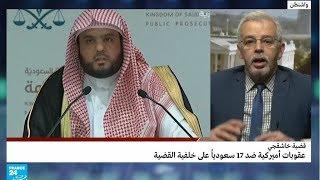 اغتيال خاشقجي.. القائمة الكاملة للسعوديين الذين طالتهم العقوبات الأمريكية