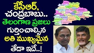 Telangana People Must Know KCR Chandrababu Naidu Difference