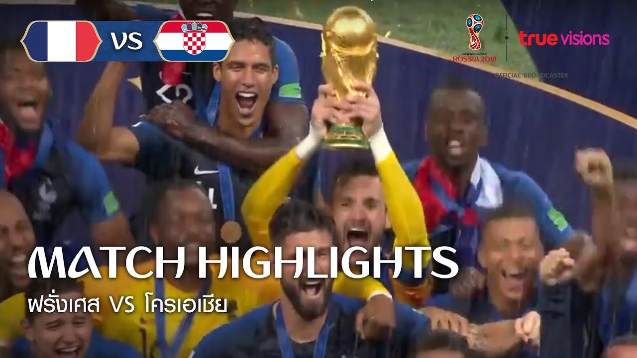 ไฮไลท์ ฝรั่งเศส 4-2 โครเอเชีย – ฟุตบอลโลก2018 รอบชิงชนะเลิศ - Match 64