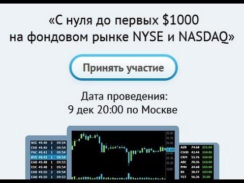 Вебинар: с нуля до $1000 на фондовом рынке NYSE