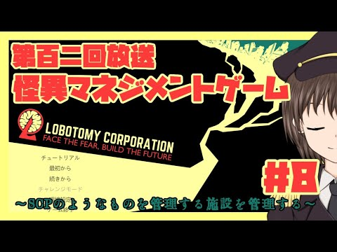 【Lobotomy Corporation】初見生放送!SCPのようなものを管理する施設を管理する #8