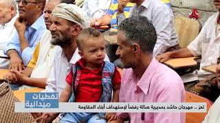 #تعز... مهرجان حاشد بمديرية صالة رفضاً لإستهداف أبناء المقاومة | تغطيات ميدانية - يمن شباب