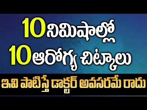 Top 10 Health Tips in Telugu    Top Amazing Health Tips    Daily Health Tips    SumanTV Life
