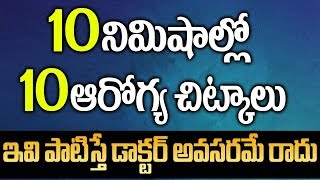 Top 10 Health Tips in Telugu || Top Amazing Health Tips || Daily Health Tips || SumanTV Life