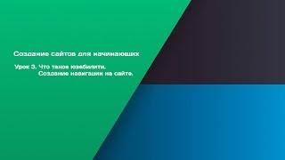 видео Навигация по сайту: дизайн и юзабилити