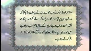 Surah Al-A'raf v.149-207 with Urdu translation, Tilawat Holy Quran, Islam Ahmadiyya