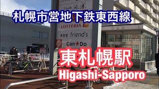 東札幌駅 札幌市営地下鉄東西線 Higashi(East)-Sapporo subway station, Tozai-Line, Sapporo Municipal Subway