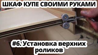 Шкаф купе своими руками #6 Установка верхних роликов раздвижных дверей