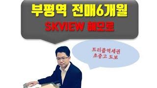 부평역 SK VIEW 해모로 전매6개월 (feat. 검…