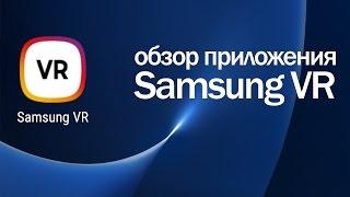Samsung VR огляд програми. Нарешті, є що подивитися на Samsung Gear VR