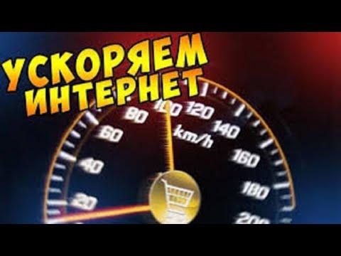 Интернет на МАКСИМАЛКАХ !! Speed up the internet !