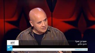 """""""هواجس الممثل المنفرد بنفسه"""" للمخرج الجزائري حميدة بن عمرة"""