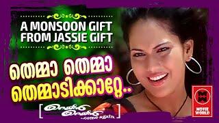 Themma Themma Themmadikkatte | Rain Rain Come Again | Jassie Gift | Super Ht Malayalam Songട
