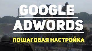 Настройка GOOGLE ADWORDS | НОВЫЙ ФОРМАТ(В этом видео мы рассмотрим настройку Google Adwords согласно новому формату объявлений. Это развернутые объявлен..., 2016-12-19T11:23:38.000Z)