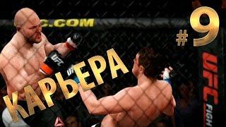 UFC 2 Карьера # 9| Запрещенные приемы UFC(Группа в ВК - https://vk.com/channel_shel TWITCH - https://www.twitch.tv/shel_silver Плейлист UFC ..., 2016-07-22T12:42:56.000Z)