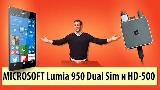Прокачай Lumia до мини ПК! Обзор смартфона MICROSOFT Lumia 950 Dual Sim и MICROSOFT HD-500(Смартфон MICROSOFT Lumia 950 Dual Sim на сайте Фокстрот - http://goo.gl/AgDkVx Док-станция MICROSOFT HD-500 на сайте Фокстрот ..., 2016-02-08T07:58:56.000Z)