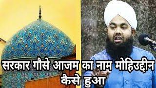 Sarkar Ghous E Azam Ka Naam Mohiyuddin Kese Hua | Sayyed Aminul Qadri