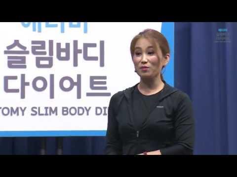 Atomy Slim Body Diet (Tabata exercise) – Korean