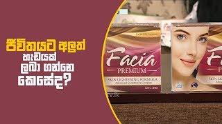 Piyum Vila | ජීවිතයට අලුත් හැඩයක් ලබා ගන්නේ කෙසේද? | 15 - 02 - 2019 | Siyatha TV Thumbnail