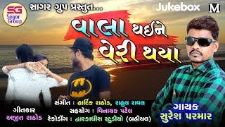 Wala Thaine Veri Thaya | Suresh Parmar | New Gujarati Song2018 | Sagargroup Official